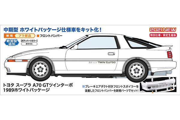 1/24 Toyota Supra A70 GT Twin Turbo 1989 White Package