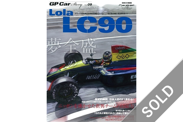GP CAR STORY Vol.09 Lola LC90