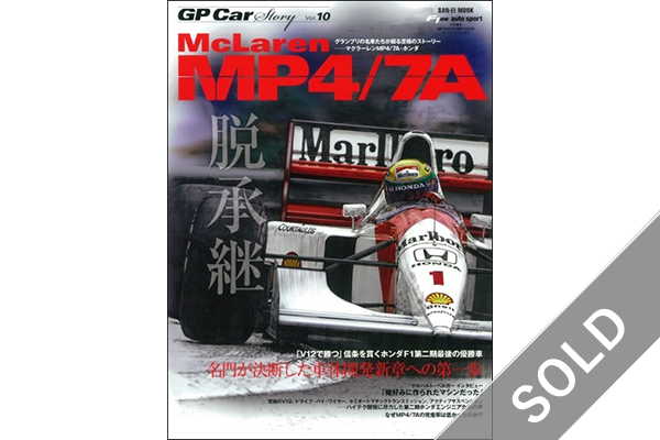 GP CAR STORY Vol.10 McLaren MP4/7A
