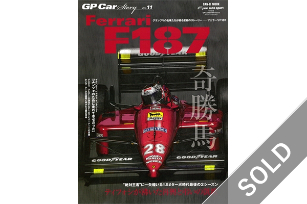 GP CAR STORY Vol.11 Ferrari F187