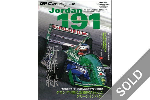 GP CAR STORY Vol.12 Jordan 191
