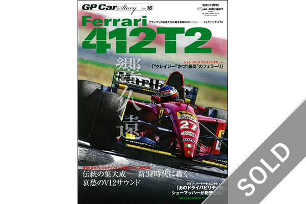 GP CAR STORY Vol.16 Ferrari 412T2