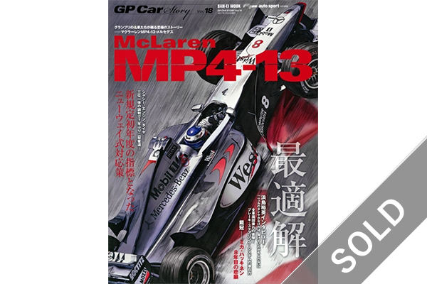 GP CAR STORY Vol.18 McLaren MP4-13