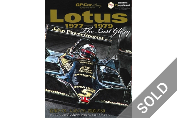 GP CAR STORY Special Edition Lotus 1977-1979 The Last Glory