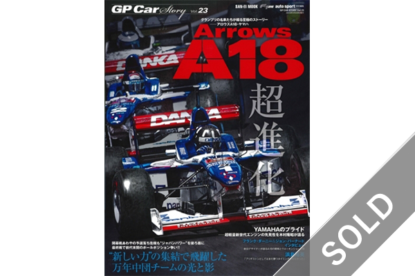 GP CAR STORY Vol.23 Arrows A18