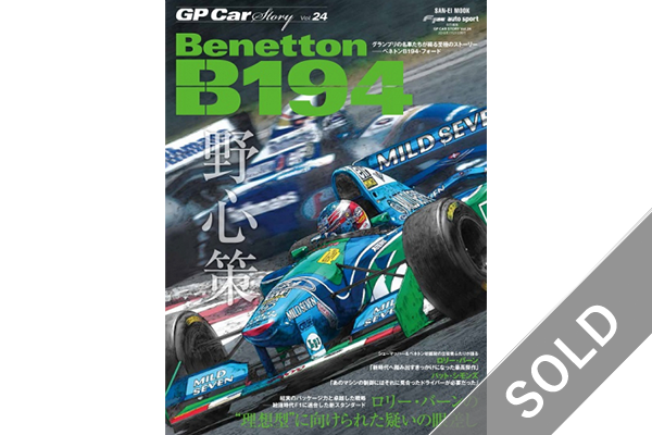 GP CAR STORY Vol.24 Benetton B194
