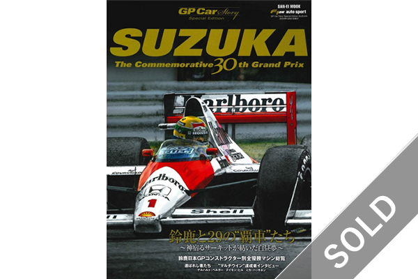 GP CAR STORY Special Edition SUZUKA