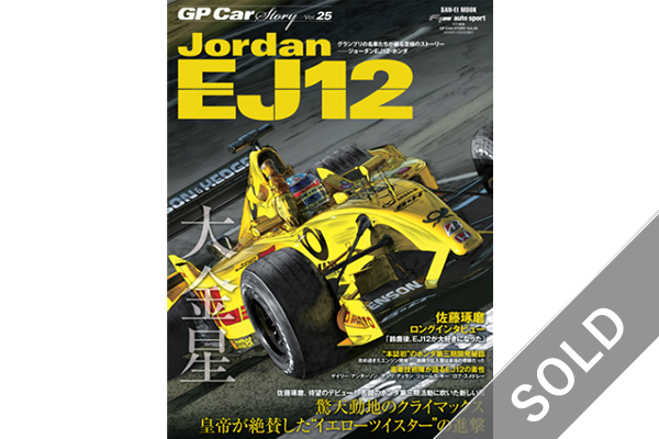 GP CAR STORY Vol.25 Jordan EJ12