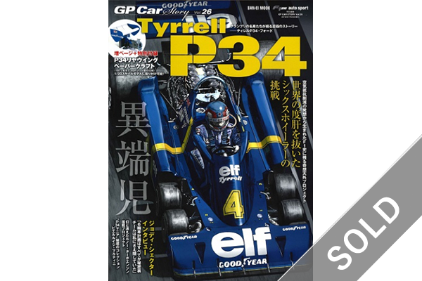 GP CAR STORY Vol.26 Tyrrell P34