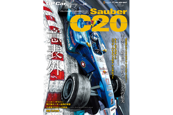GP CAR STORY Vol.35 Sauber C20